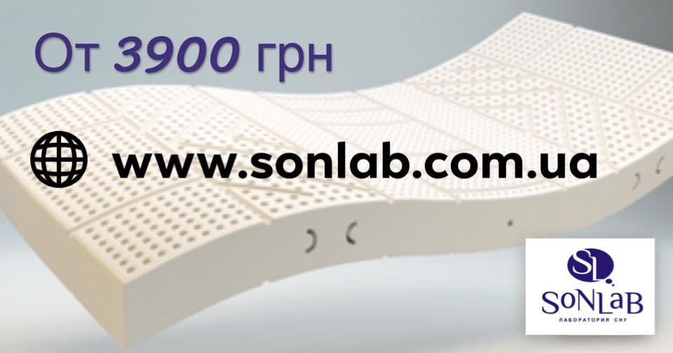 Латексный матрас SoNLaB Latex Т10  высотой 12 см