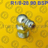 Прес-маслянка по ГОСТ 19853-74, DIN 71412 R1/8-28 90 BSP