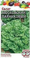 Салат Московский парниковый 0,5 г листовой (б/п) (Гавриш)