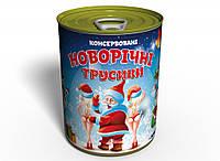 Консервовані Новорічні Трусики - Подарунок з приколом - Подарунок дівчині на Новий Рік