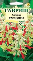 Сальвия Кассиопея карликовая 5 шт (Гавриш)