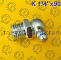 """Прес-маслянка по ГОСТ 19853-74, DIN 71412 K 1/4"""" 90"""