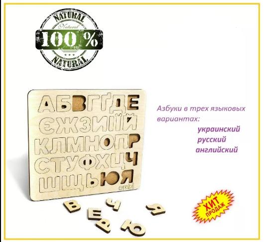 Деревянная азбука Алфавит Абетка (русский язык)