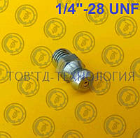 "Пресс-масленка по ГОСТ 19853-74, DIN 71412 K 1/4"" -28UNF"