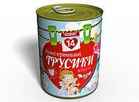Консервовані Жіночі Трусики - Подарунок На 14 лютого - Подарунок дівчині на День Закоханих