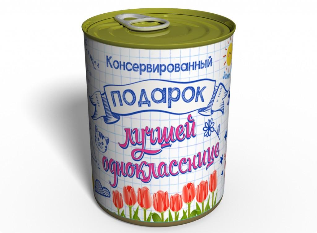 Консервированный Подарок Однокласснице На 8 Марта - Поздравление Девочек В Школе - Подарок Школьнице