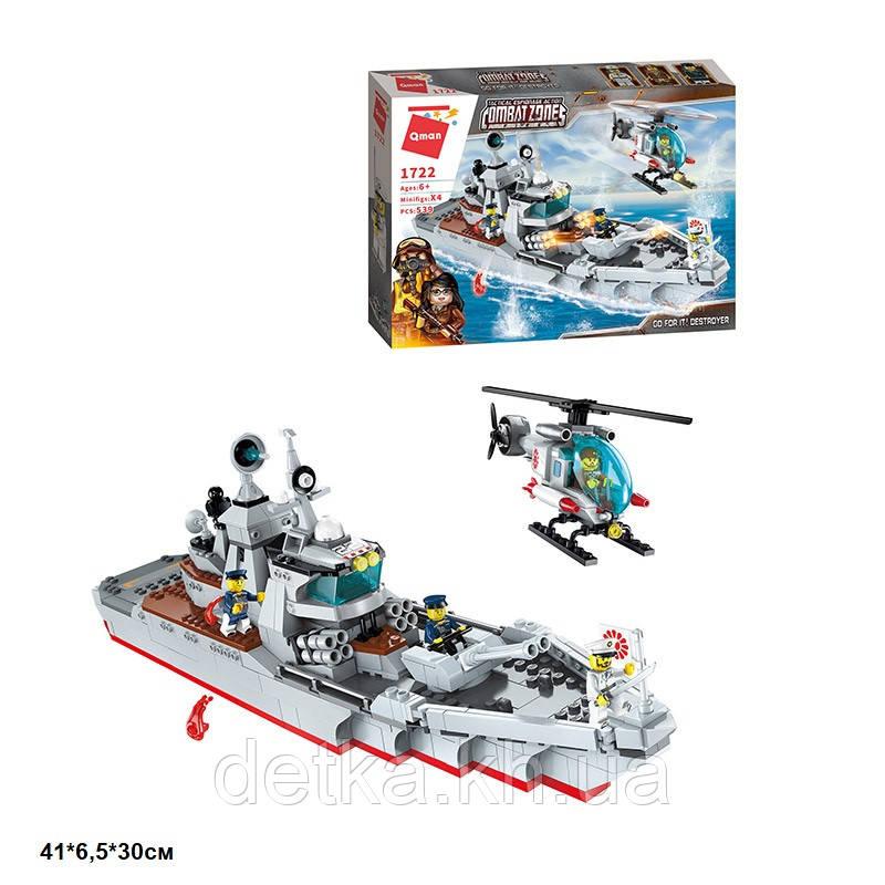 Конструктор Qman 1722 Combat zones военный корабль 539дет