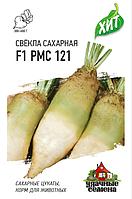Буряк Цукровий F1 РМС 121 3 г (Гавриш)