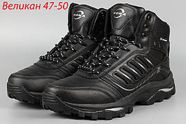Ботинки мужские мех черные великаны баталы Bona 728С-8 Бона Размеры 47