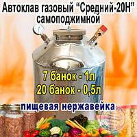 """Автоклав Самоподжимной Газовый """"Средний-20Н"""" на 20 пол-литровых банок из нержавеющей стали"""