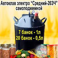 """Автоклав Самоподжимной Электрический """"Средний-20ЭЧ"""" на 20 пол-литровых банок из углеродистой стали"""