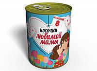 Консервированные Носочки Любимой Мамы- Оригинальный подарок Маме на 8 марта - Идеи для подарка Маме
