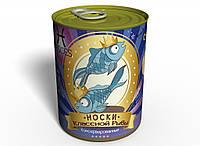 Консервированные Носки Классной Рыбы - Оригинальный Подарок