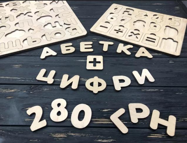 Деревянная азбука + цифры, эко-пазлы