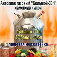 """Автоклав Самоподжимной Газовый """"Большой-30Н"""" на 30 пол-литровых банок из нержавеющей стали"""