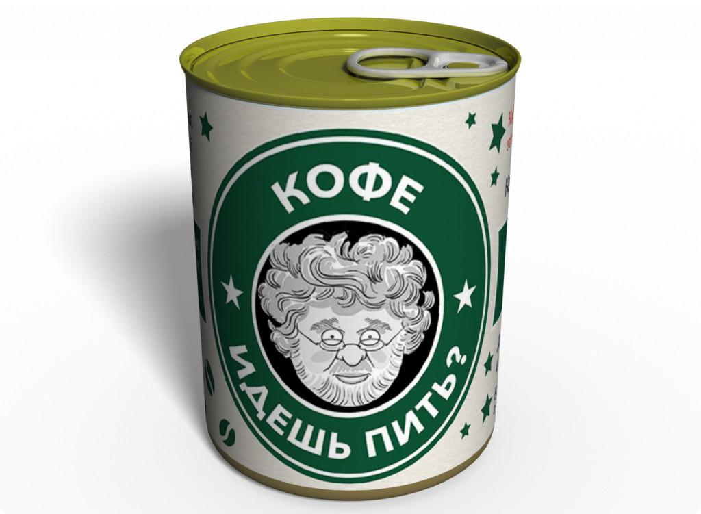 Кофе Идешь Пить? - Консервированный Кофе И Конфета - Политический Подарок