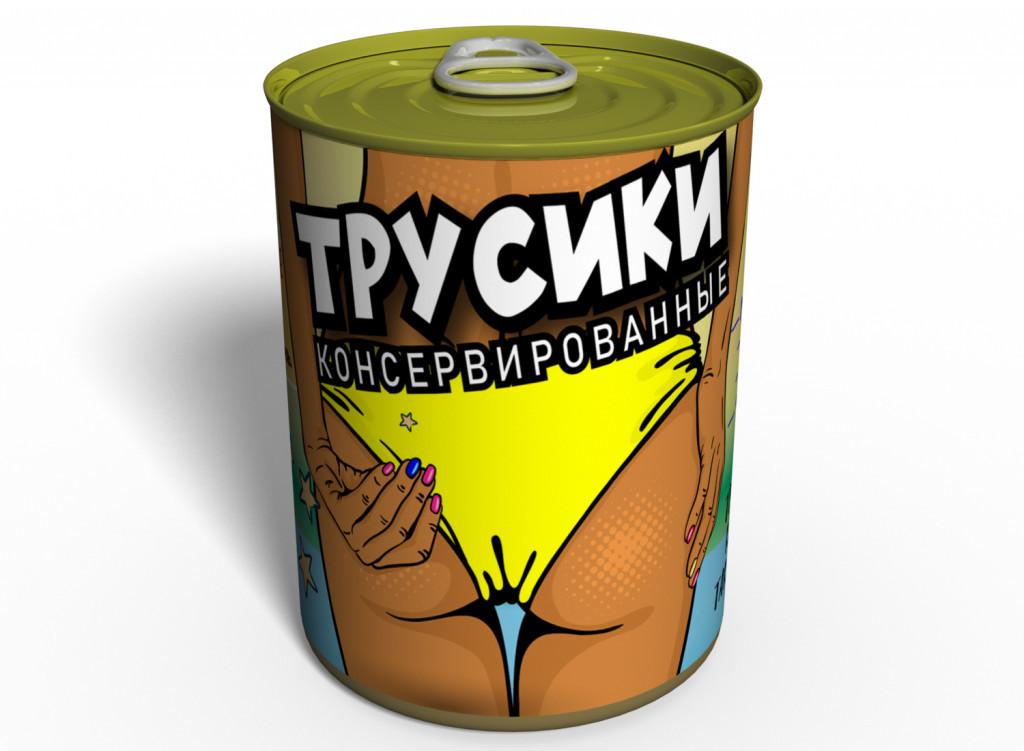 Консервированные Трусики - Оригинальный Подарок Подруге