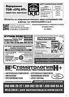 Реклама на коммунальных счетах ЕРЦ КП в г. Днепр
