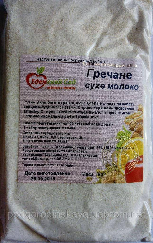 Гречане сухе молоко, 100г