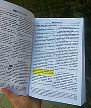 Новий Заповіт Послання Надії Великий шрифт, фото 2