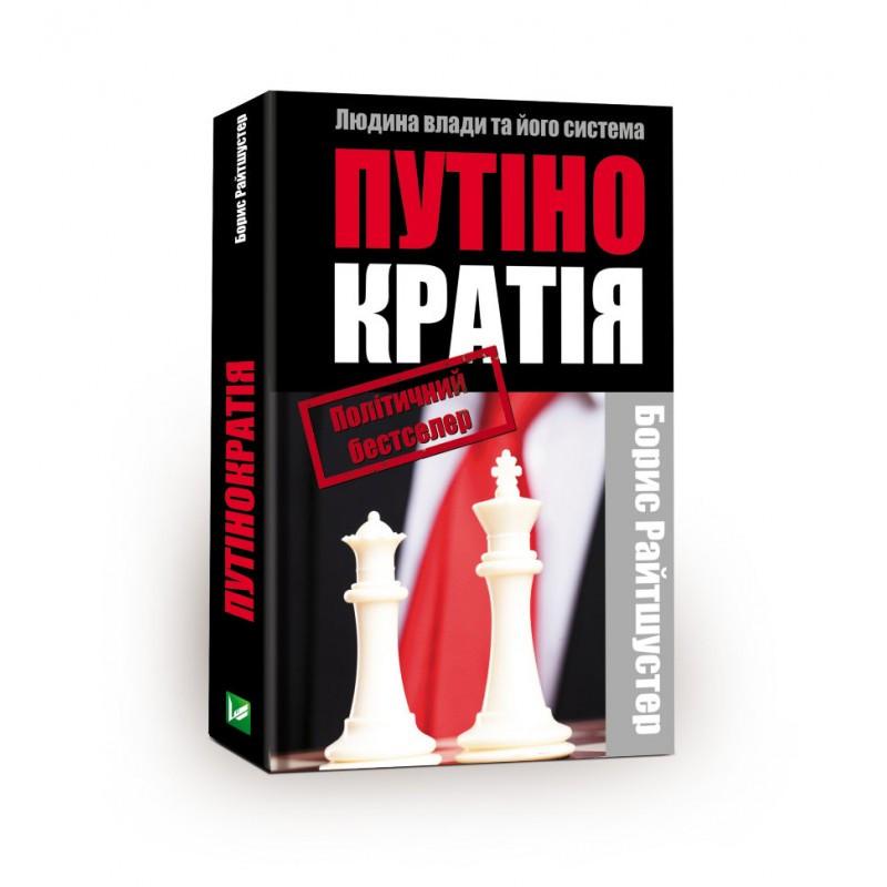 Книга Путінократія. Людина влади та її система. Автор - Борис Райтшустер (Vivat)