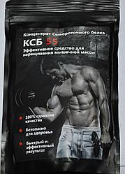 КСБ-55 - Концентрат Сывороточного Белка (KSB-55) - пакет