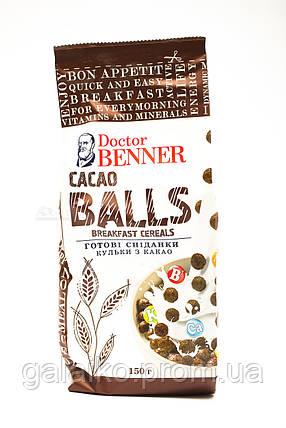 Готові сніданки Кульки з какао 150г Dr.Benner, фото 2