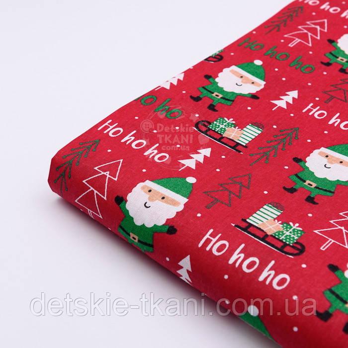 "Отрез новогодней ткани  ""Дед Мороз хо-хо-хо"" на красном, №2469 размер 77*160"