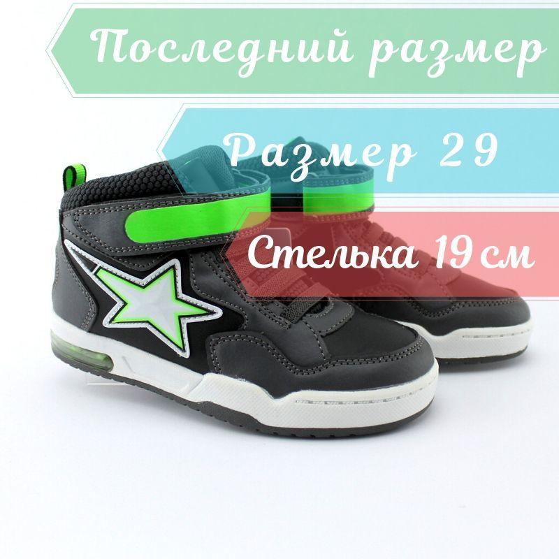 Детские ботинки мальчику тм BiKi размер 29