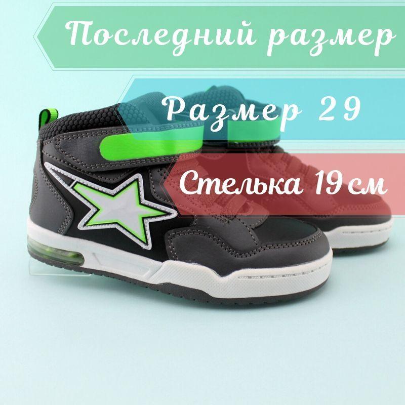 Детские ботинки  мальчику серые тм BiKi размер 29