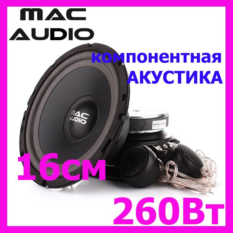 Компонентная автомобильная акустика MAC AUDIO Edition 216 16см 240Вт
