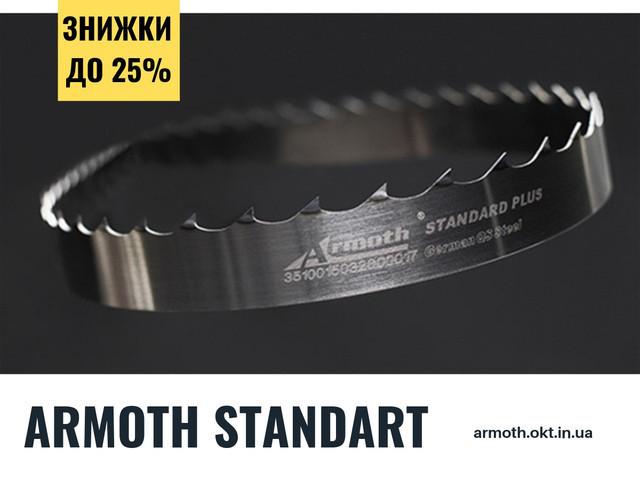 Armoth STANDART 35X1,1 ленточное полотно (стрічкові пили) для пилорамы по дереву