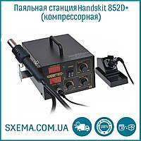 Паяльна станція Handskit 852D+ компресорна фен+паяльник, метал корпус