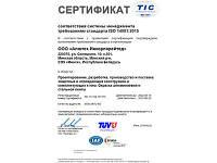 Новый уровень заботы об окружающей среде - стандарт ISO 14001:2015