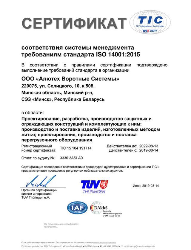 Сертификат соответствия ISO 14001:2015 для Алютех Воротные Системы