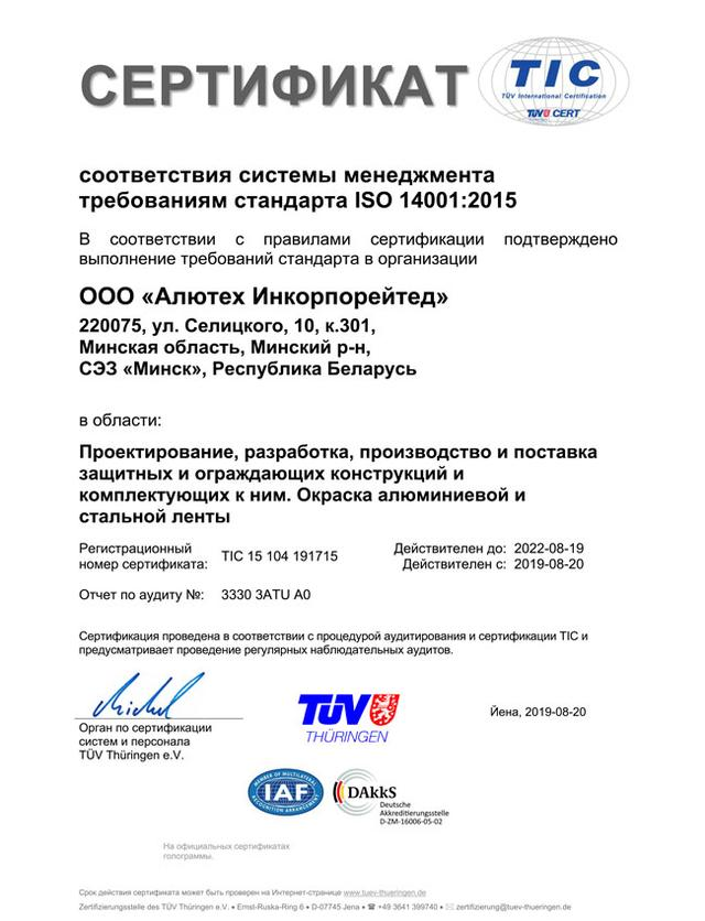 Сертификат соответствия ISO 14001:2015 для Алютех Инкорпорейтед