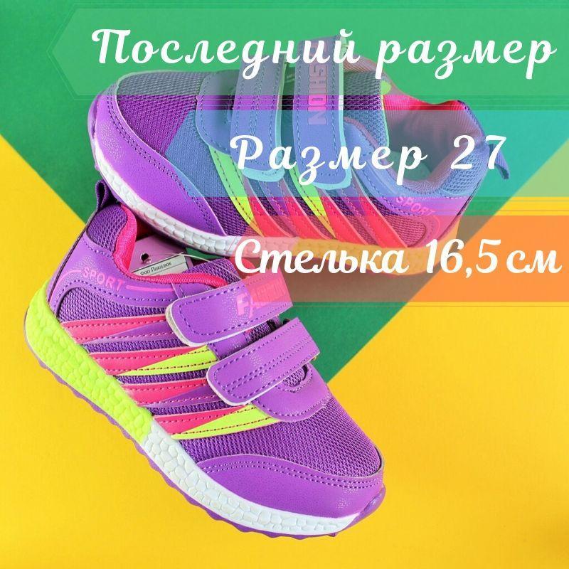 Фиолетовые кроссовки на девочку легкая сетка тм Том.м р.27