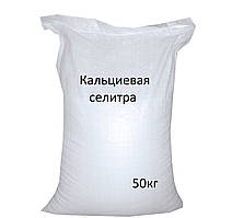 """Кальциевая селитра 50 кг """"ОВИ"""""""
