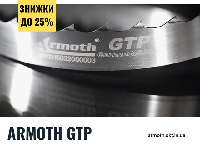 Armoth GTP 40x1,0 ленточное полотно (стрічкові пили) для пилорамы по дереву