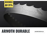 Armoth DURABLE 34X1,15 ленточное полотно (стрічкові пили) для пилорамы по дереву