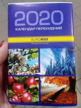 Календарь перекидной на 2020 год BUROMAX (укр)