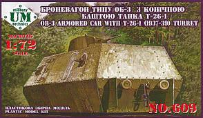 Броневагон типа ОБ-3 с конической башней танка Т-26-1. 1/72 UMT 609