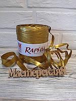 Рафія колір золото декоративна водовідштовхувальна для декору і упаковки