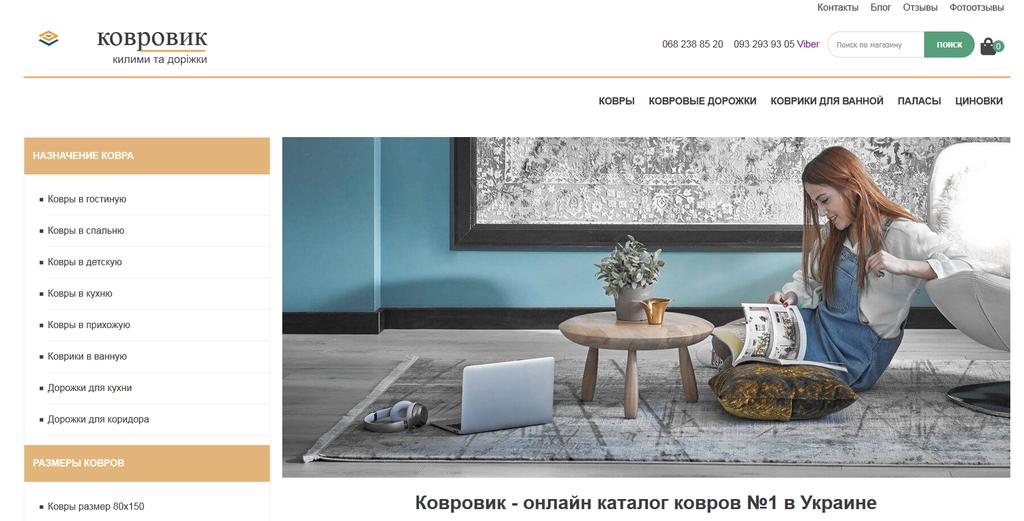 Контент для магазина ковров и ковровых дорожек, Хмельницкий