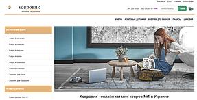 Контент для магазина ковров и ковровых дорожек, Хмельницкий 10