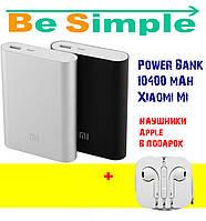 Power bank 10400 mAh Xiaomi зарядное устройство, Наушники Apple в подарок