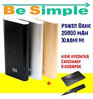 Power Bank Xiaomi 20800 mAh зарядное устройство Серебряный