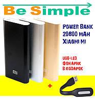 Power Bank Xiaomi 20800 mAh зарядное устройство, ПОДАРОК USB-LED фонарик