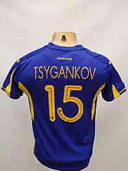 Форма детская Украина Tsigankov 15 в стиле Joma ЧМ 2018 синяя