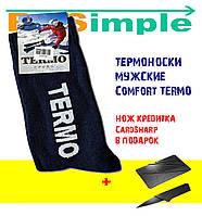 Термоноски Comfort TERMO Теплые зимние шерстяные носки